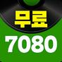 7080 무료듣기 - 7080 노래모음 1.0.1