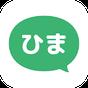 ひまチャット - 暇つぶしトークアプリ!! 1.1.1