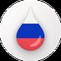 Drops: apprenez la langue russe et son alphabet 27.0