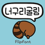 Aa너구리굴림™ 한국어 Flipfont 1.1