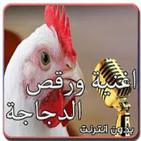 Εικονίδιο του Chicken song Video without Net apk