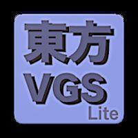 東方VGS Lite APK アイコン