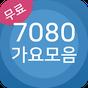 7080 가요모음 - 7080 노래 무료듣기 1.2