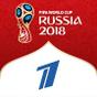 Чемпионат Мира по Футболу FIFA™ на Первом 5.5.3