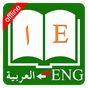 English Arabic Dictionary
