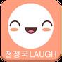 Jungkook Laugh 2.0 APK