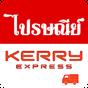 ไปรษณีย์ KERRY 1.0.4