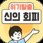위기탈출 신의 회피  -탈출 게임- 1.0.3