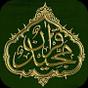 The Holy Quran Arabic/English 3.0