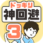 ドッキリ神回避3 -脱出ゲーム 1.0.1