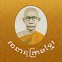 Chuon Nath Digital Dictionary 1.1