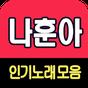 나훈아 노래모음 - 7080 트로트 인기곡 모음 1.0