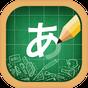 Alfabeto Japonês, Escrita Em Letras Japonesas 2.2