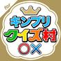 キンプリクイズ村 for King & Prince 1.2