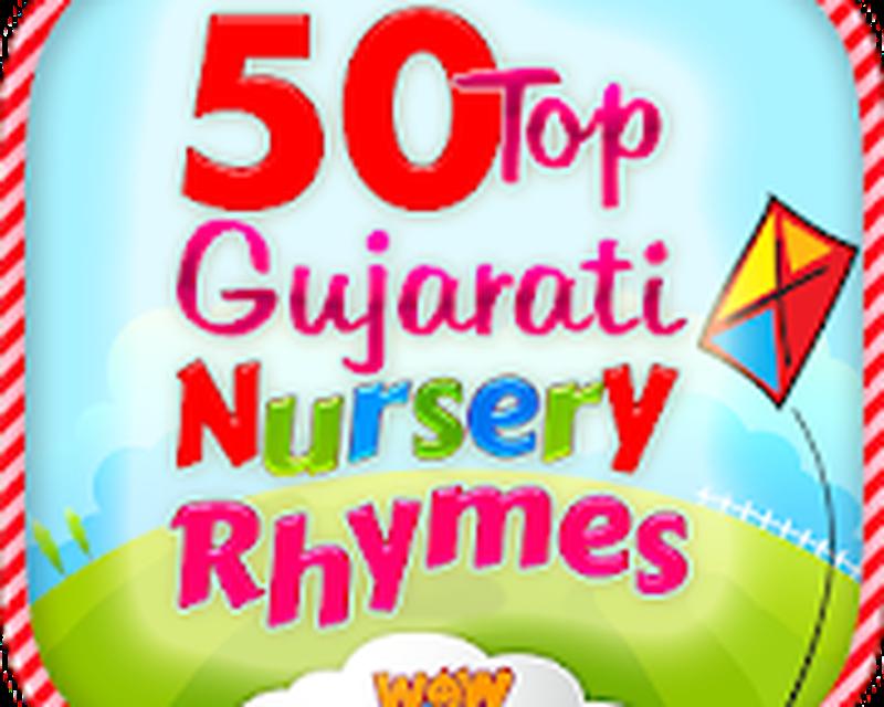 50 Gujarati Nursery Rhymes Android - Free Download 50 Gujarati