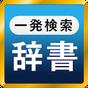 国語・英語 一発検索辞書 - 無料の国語・英和・和英辞典アプリ 1.9.1