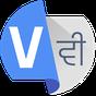 Toate Limbile Gratuit Traducător - Verso Traduceți 1.0.2 APK
