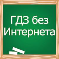 APK-иконка ГДЗ без Интернета