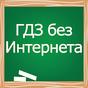 ГДЗ без Интернета 2.244 APK