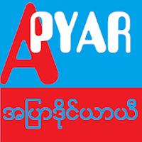 Apyar Diary apk icon