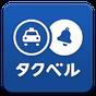 タクシーが呼べる、タクベル 2.2.0