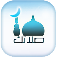 صلاتك Salatuk (Prayer time) Simgesi