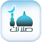 صلاتك Salatuk (Prayer time) 2.2.91