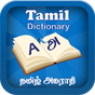 English to Tamil Dictionary 6.2