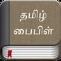 Tamil Bible 5.1