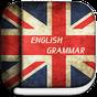 Αγγλική γραμματική Test 3.5.7