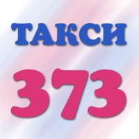 Иконка Такси 373