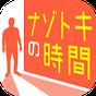 ナゾトキの時間 - 謎解き×アドベンチャー 1.0.3