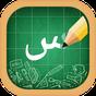 Alfabeto Árabe, Escrita Em Árabe 1.6