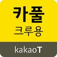 카카오 T 카풀 크루용 - 운전자, 드라이버, 기사, 파트너, 크루등록, 럭시 아이콘