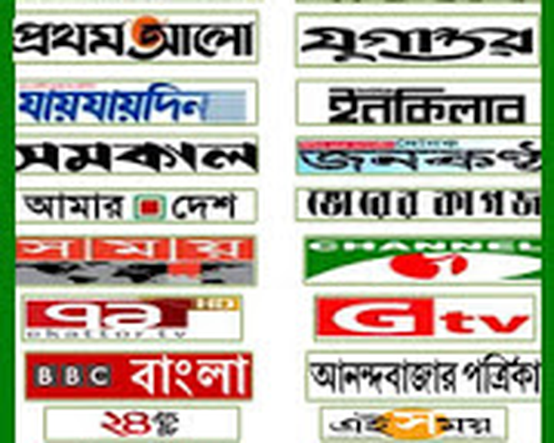 All Bangla Newspaper and tv channel Android - Free Download All