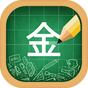 Chinese Alphabet, Chinese Letters Writing 1.6