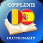 Dicționar Român-Spaniol 2.1.1