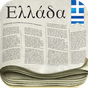 Ελληνικές εφημερίδες 4.0.3
