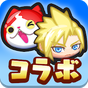 妖怪ウォッチ ぷにぷに 4.3.0