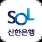 신한 쏠(SOL) – 신한은행 스마트폰뱅킹 4.7.7
