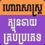 Khmer Horoscope All 3.0.1