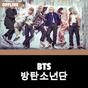 BTS Offline - KPop 3.0