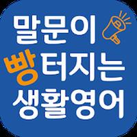 말문이 빵터지는 생활영어 -  영어회화, 무료영어, 기초영어, 기초영단어, 영어팝송 아이콘
