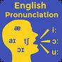 English Pronunciation 1.7