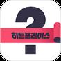 히든프라이스 - 공동구매 / 특가 /쇼핑 1.0.1
