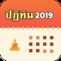 Thai Buddhist Calendar 2019 1.7