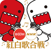 Ícone do NHK紅白
