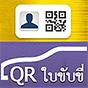 DLT QR LICENCE 2.0
