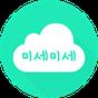 미세미세(미세/초미세먼지,위젯,WHO기준,8단계) 1.2.3