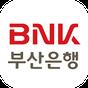BNK부산은행 모바일뱅킹 1.0.0